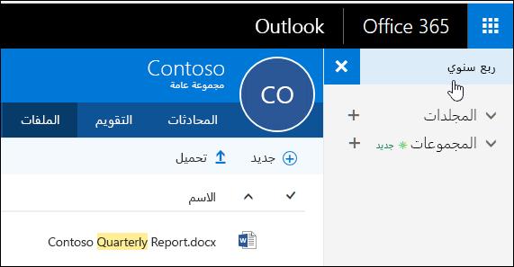 استخدم مربع البحث في الزاويه العلويه اليمني من النافذه ل# البحث الملفات ب# حسب الكلمات الاساسيه