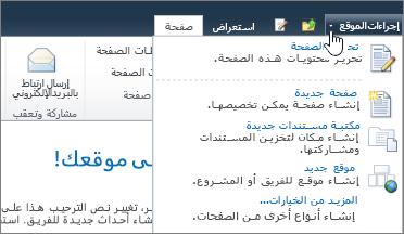 قائمه اجراءات موقع SharePoint 2010