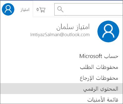 تثبيت ارتباط «المحتوى الرقمي» على microsoftstore.com.