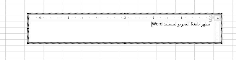 يمكنك تحرير مستند Word المضمّن مباشرةً في Excel.