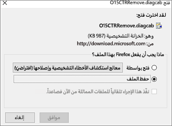 حفظ ملف O15CTRRemove.diagcab في Firefox
