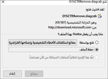 حفظ ملف O15CTRRemove.diagcab في Firefox