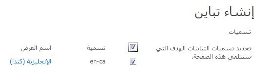لقطة شاشة تتضمّن خانات اختيار تعرض مواقع التباينات التي من المفترض أن تتلقى تحديثات المحتوى. وقد تم تضمين تسميات التباينات وأسماء العرض المناظرة لها