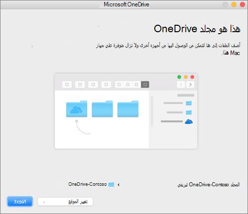 لقطة شاشة لشاشة «هذا هو مجلد OneDrive» بعد اختيار مجلد في المعالج «مرحباً بك في OneDrive» في جهاز Mac
