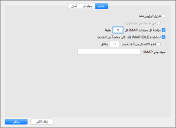 اعدادات خادم حساب IMAP Mac 2016 outlook