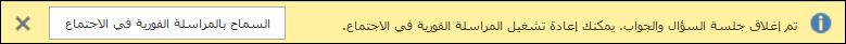 لقطة شاشة تُظهر إغلاق س&ج