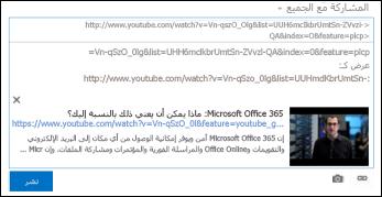 فيدو YouTube تم لصقه في نشرة ملف أخبار