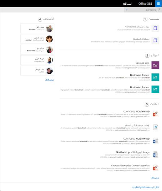 نتائج البحث الرئيسيه SharePoint