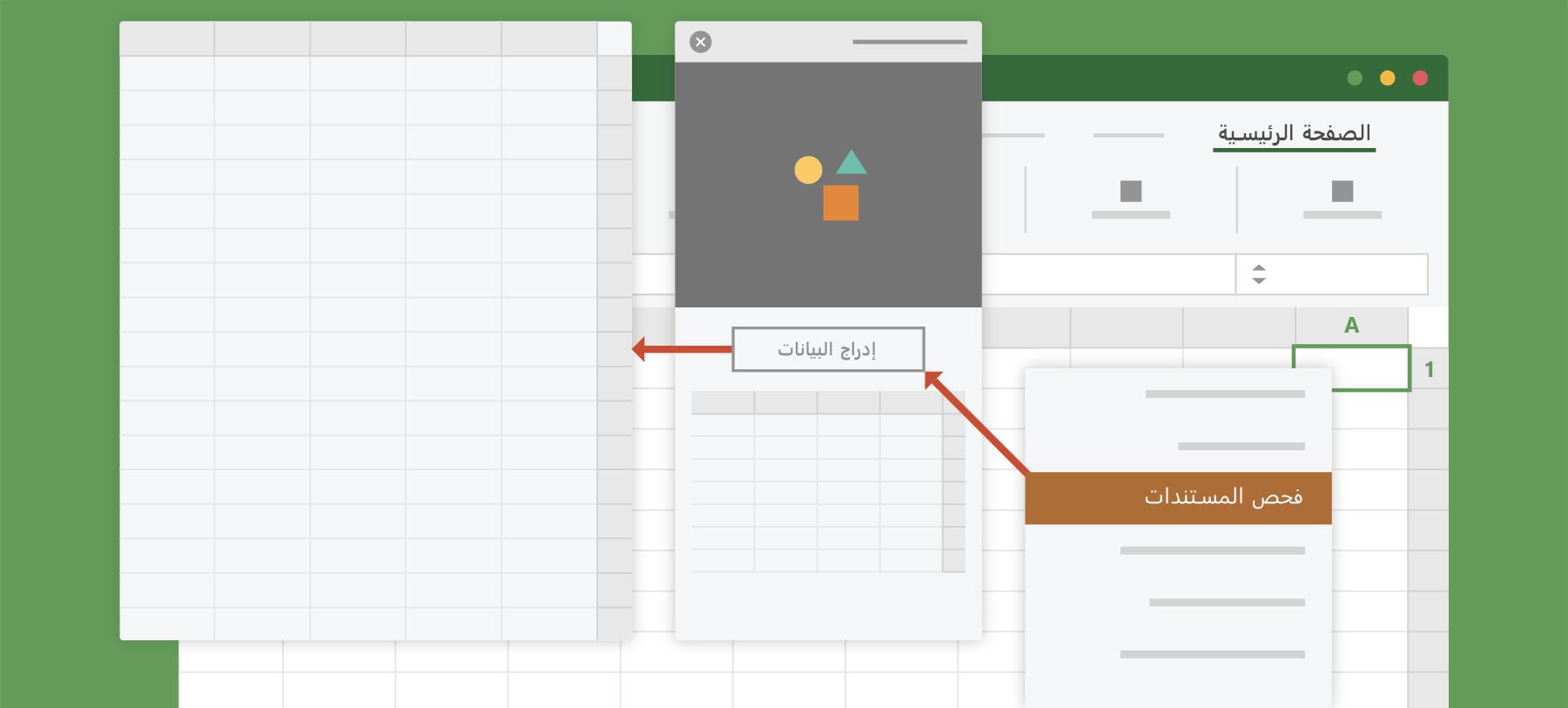 إظهار خيار «مسح المستند» في Excel