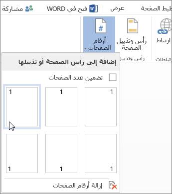 """صورة معرض """"أرقام الصفحات"""" في Word Online"""