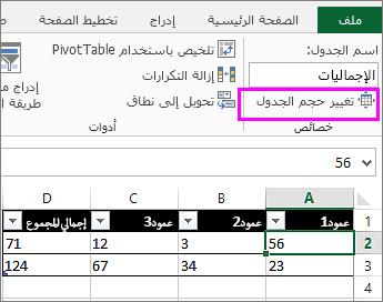 """استخدام الخيار """"تغيير حجم جدول"""" من """"أدوات الجدول"""""""