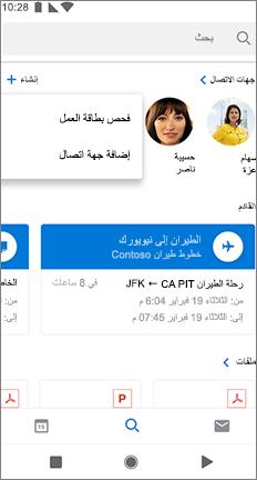 """شاشه البحث تتضمن الخيار """"فحص بطاقة العمل"""" بجوار اسم جهة الاتصال"""