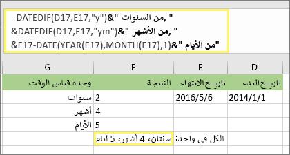 """=DATEDIF(D17,E17,""""y"""") & """"السنوات،"""" & DATEDIF(D17,E17,""""ym"""") & """"الأشهر،"""" & DATEDIF(D17,E17,""""md"""") & """"الأيام"""" والنتيجة: سنتان و4 أشهر و5 أيام"""