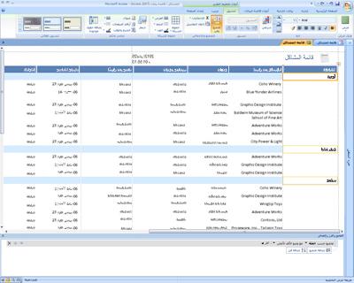 تحرير التقارير في Office Access 2007