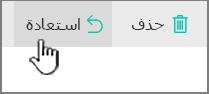 """زر """"استعادة في SharePoint Online"""" مميز"""