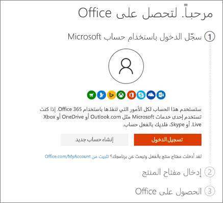 يعرض صفحة البداية في setup.office.com