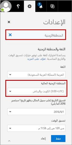 اعدادات المنطقه الزمنيه الحاليه تعرض الصفحه