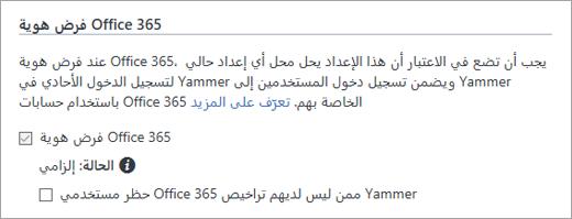 لقطه شاشه ل# حظر مستخدمي Office 365 دون خانه الاختيار تراخيص Yammer في اعدادات الامان في Yammer