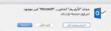 """يتم عرض هذه الرسالة في المرة الأولى لاستخدام الزر """"أرشفة"""" في Outlook 2016 for Mac"""