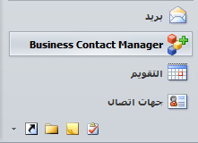 الزر business contact manager في جزء التنقل