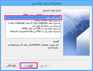 معالج التصدير في Outlook - تصدير إلى ملف