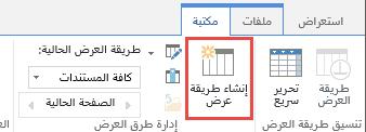 """الزر """"إنشاء طريقة عرض"""" في علامة التبويب """"مكتبة"""" في Sharepoint"""