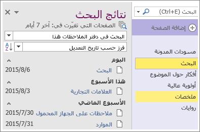 لقطة شاشة لنتائج بحث نطاق التاريخ في OneNote 2016.