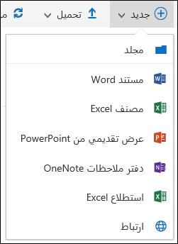 Office 365 إنشاء مجلد أو مستند جديد