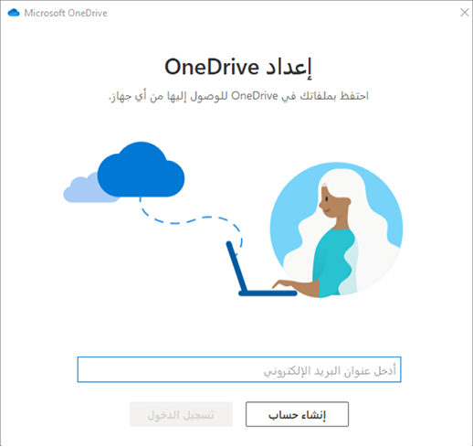 لقطة شاشة للشاشة الأولى لإعداد OneDrive