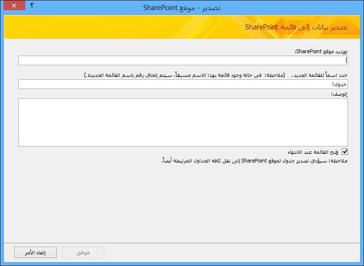 تحديد موقع SharePoint لتصدير جدول Access أو استعلامه.