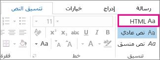 """خيار تنسيق HTML على علامة التبويب """"تنسيق النص"""" في رسالة"""