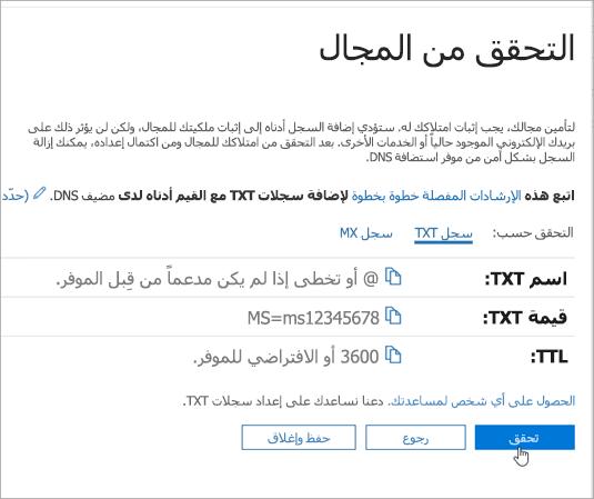 التحقق من المجال في Office 365_C3_201769202357 أوفه