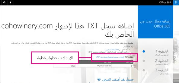 انقر فوق الارتباط للحصول على إرشادات خطوة بخطوة حول إضافة سجل TXT لدى مضيف DNS