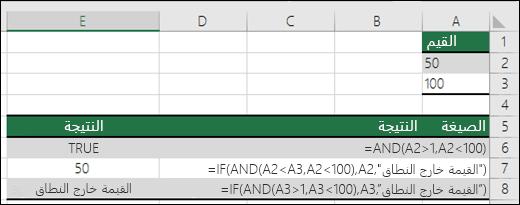 أمثلة على استخدام دالات IF مع AND