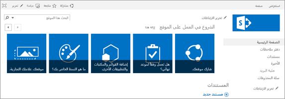 لقطة شاشة لموقع فريق في SharePoint 2013