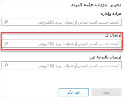 لقطه شاشه: السماح ل# مستخدم اخر ل# ارسال بريد الكتروني ب# هذا المستخدم