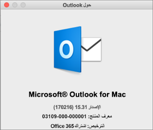 "إذا كان لديك Outlook عبر Office 365، فسيذكر مربع ""حول Outlook"" اشتراك في Office 365."