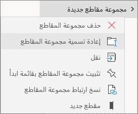 إعادة تسمية مجموعات المقاطع في تطبيق OneNote for Windows 10