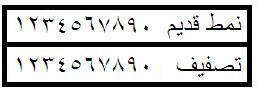 أمثلة حول نمط الأرقام القديم والرابط