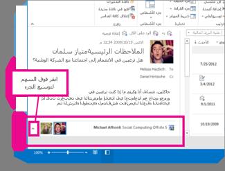 بشكل افتراضي، يكون Outlook Social Connector مصغراً