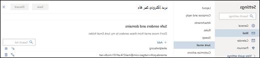 تعرض لقطة الشاشة منطقة المرسلين الموثوق بهم في إعدادات البريد الإلكتروني غير الهام في البريد في إعدادات Outlook.com.