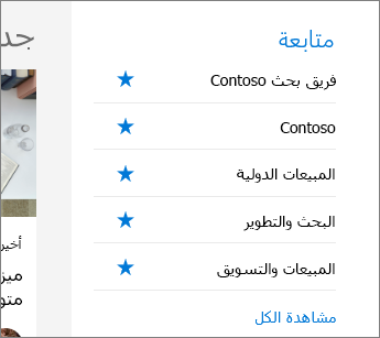 SharePoint Office 365 متابعه