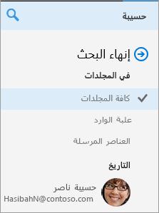 لقطه شاشه ل# جزء ناجيفاتيون نتائج البحث.