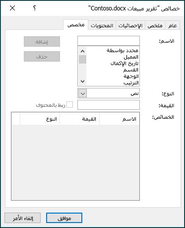 """استخدام علامة التبويب """"الخصائص المخصصة"""" لإضافة خصائص المستند المخصصة أو تعديلها"""