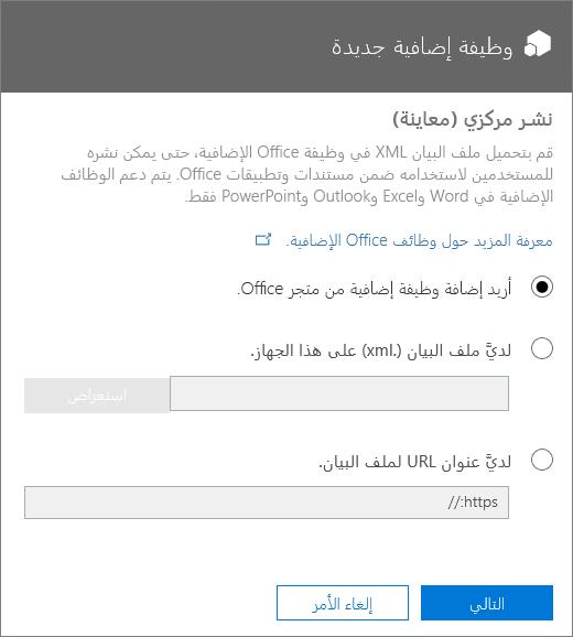 """لقطة شاشة تعرض مربع حوار """"وظيفة إضافية جديدة"""" لنشر مركزي. الخيارات المتوفرة هي إضافة وظيفة إضافية عبر متجر Office أو الاستعراض بحثاً عن ملف بيان أو كتابة عنوان URL لملف البيان."""