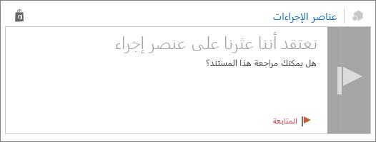 """لقطه شاشه ل# بطاقه """"عناصر الاجراءات"""" ب# استخدام عنوان """"نحن تعتقد يمكننا العثور علي عنصر اجراء""""، النص في نص الرساله، و# علامه ل# المتابعه."""
