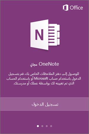 شاشة تسجيل الدخول إلى تطبيق OneNote