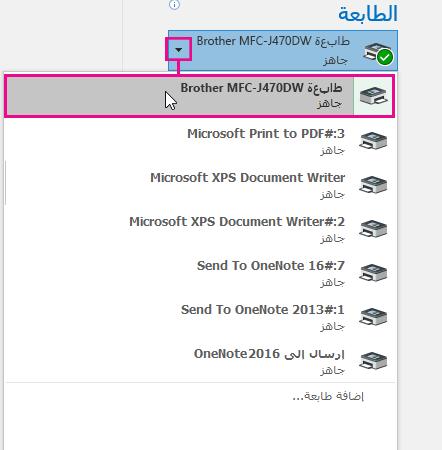 تعرض القائمة المنسدلة جميع الطابعات المتوفرة التي يمكن لجهاز الكمبيوتر لديك الاتصال بها. انقر فوق الطابعة التي تريدها.