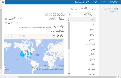 تطبيق خرائط Bing لـ Office في تطبيق Access