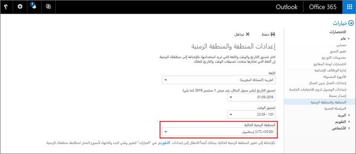 اعداد المنطقه الزمنيه الحاليه علي الصفحه المنطقه و# المنطقه الزمنيه